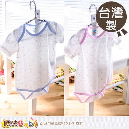 魔法Baby~嬰兒連身衣~台灣製薄款洞洞包屁衣~g3497