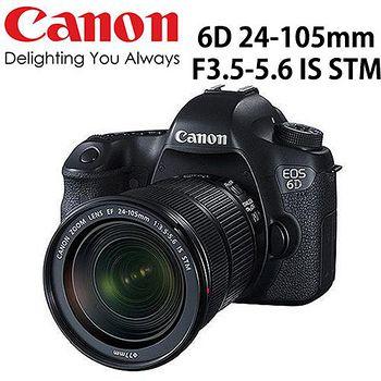 CANON EOS 6D 24-105mm F3.5-5.6 IS STM (中文平輸) -送專用鋰電池+UV保護鏡+相機包+吹球清潔拭淨筆組+保貼