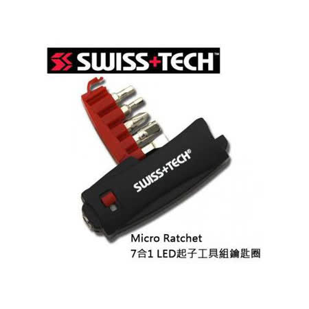 SWISS+ TECH Micro Ratchet 7合1 LED 起子工具組 鑰匙圈.