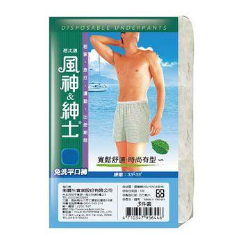 風神紳士平口褲*3(L~2L)