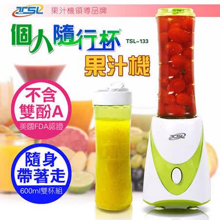 【TSL】新潮流隨行杯多功能果汁機-雙杯超值組 TSL-133