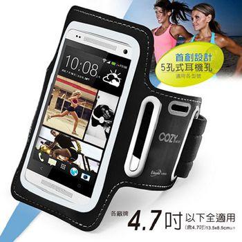 E-books N9 智慧手機4.7吋運動手臂套-   黑