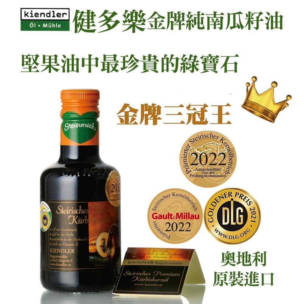 Kiendler健多樂~奧地利金牌純南瓜籽油^(250ml瓶^)