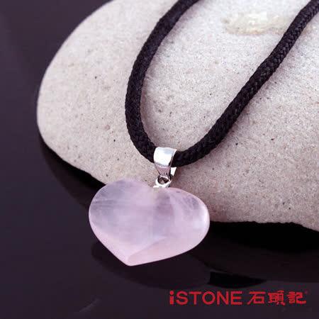 石頭記 芙蓉粉晶項鍊-緣滿愛戀