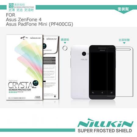NILLKIN Asus ZenFone 4/PadFone Mini 超清防指紋保護貼