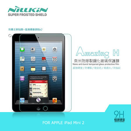 NILLKIN Apple iPad Mini 2 Retina Amazing H 防爆鋼化玻璃貼