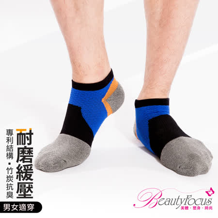 【BeautyFocus】竹炭萊卡護足加壓運動機能超短襪-0618藍色