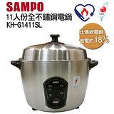 【SAMPO聲寶】11人份電鍋不鏽鋼電鍋(KH-G1411SL)