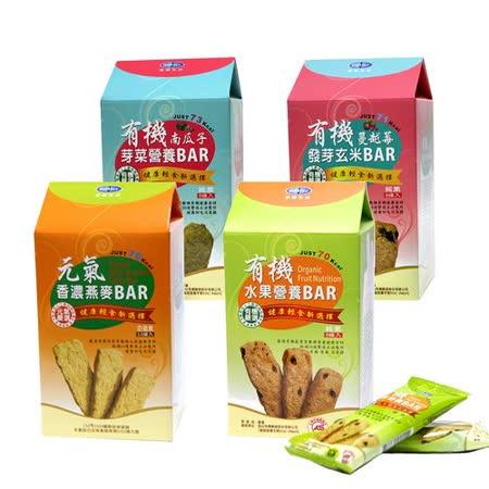 【BuDer® 標達】有機營養BAR(南瓜子/蔓越莓/水果/燕麥)*任選4盒組