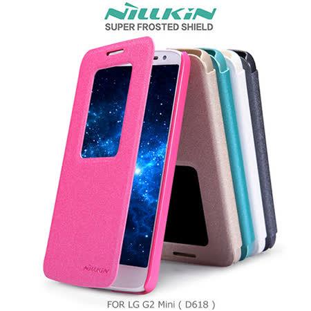 NILLKIN LG G2 Mini D618 星韵系列皮套