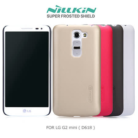 NILLKIN LG G2 Mini D618 超級護盾硬質保護殼