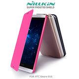 NILLKIN HTC Desire 816 星韵系列皮套