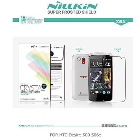 NILLKIN HTC Desire 500 / 506e 超清防指紋保護貼