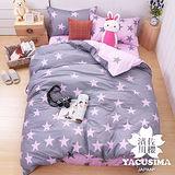 【濱川佐櫻-浪漫星情】加大四件式精梳棉兩用被床包組