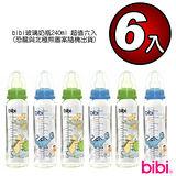 bibi 玻璃奶瓶240ml(6入)