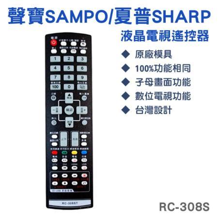 OWL-聲寶SAMPO/夏普SHARP系列液晶電視遙控器