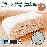 ROYAL DUCK.純天然乳膠床墊.厚度2.5cm.標準單人.馬來西亞進口