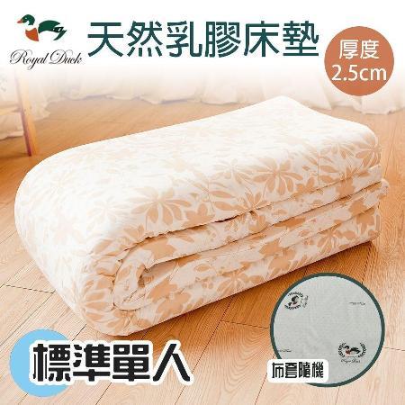 【名流寢飾】ROYAL DUCK.純天然乳膠床墊.厚度2.5cm.標準單人.馬來西亞進口