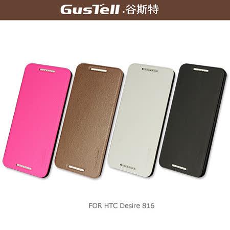 GUSTELL 谷斯特 HTC Desire 816 真皮皮套