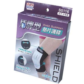 盾牌型墊片護膝(女子.少年用)