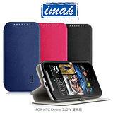 IMAK HTC Desire 310W 雙卡版 樂系列皮套