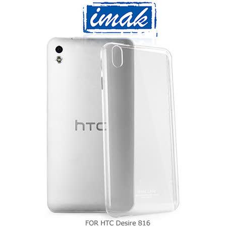IMAK HTC Desire 816 羽翼水晶II保護殼