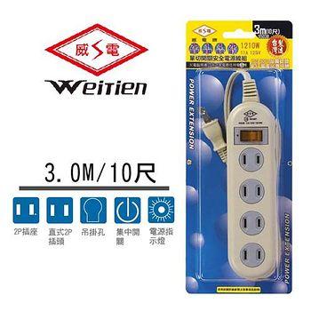 威電牌 2孔1開4插電源延長線 11A 10尺 9503B-10