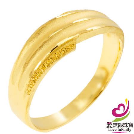 [ 愛無限珠寶金坊 ] 1.23錢 - 牽絆我倆 - 男戒-黃金戒子999.9