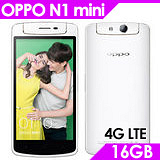 OPPO N1 mini (N5116)四核心16G LTE 5吋智慧型手機-加送Micro usb 車充組+5200mAh行動電源+Q10保濕面膜