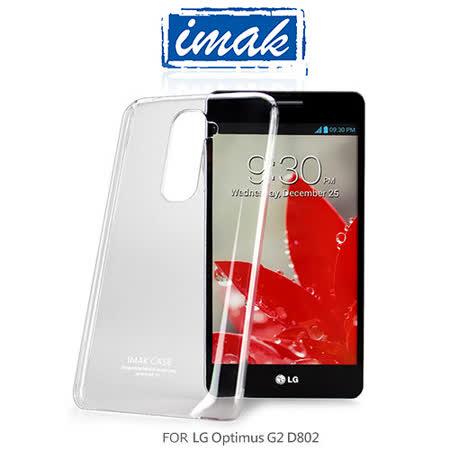 IMAK LG Optimus G2 D802 羽翼II水晶保護殼
