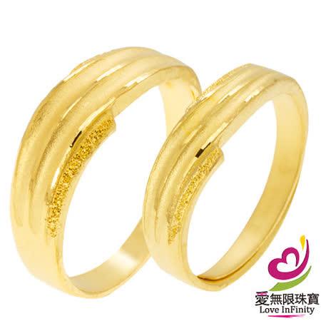 [ 愛無限珠寶金坊 ] 2.51錢 - 牽絆我倆 - 對戒-黃金戒子999.9