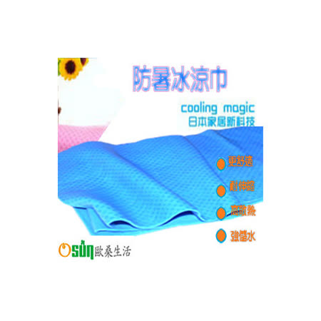 【Osun】防曬降溫消暑日韓流行冰涼巾PVA 2入(藍)