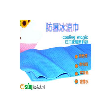 【Osun】防曬降溫消暑日韓流行冰涼巾PVA 8入(藍色,粉色任選)