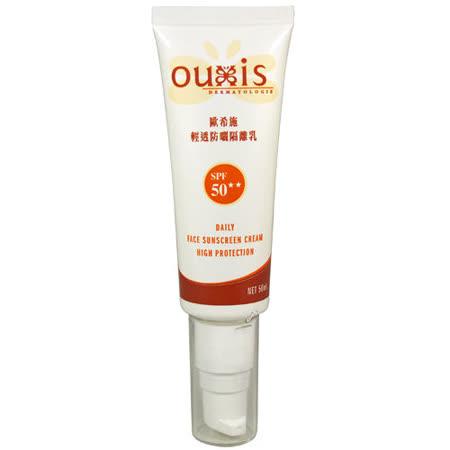OUXIS歐希施 清透防曬隔離乳SPF50(50ml)