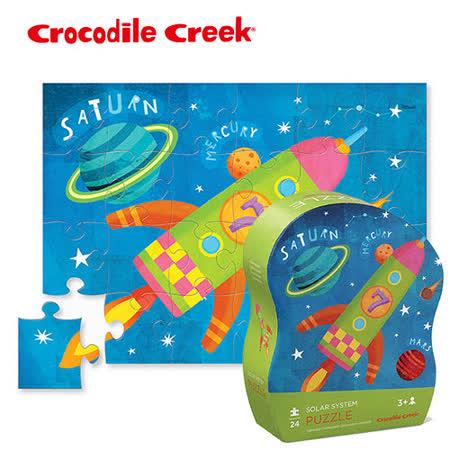 【美國Crocodile Creek】迷你造型拼圖系列-太陽系