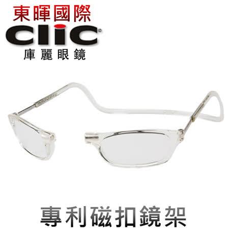 【CliC 美國庫麗眼鏡】專利鏡架 前扣式可調眼鏡架 CSI犯罪現場款 老花眼鏡架
