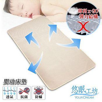 悠眠工坊 3D蜂巢立體透氣透氣涼爽床墊 (嬰幼款/65X120厚1.5CM)