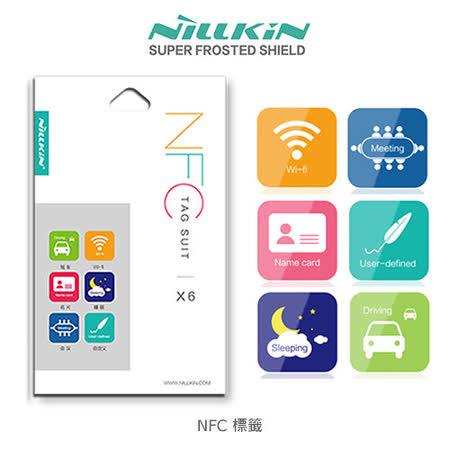 NILLKIN NFC標籤 智慧標籤 智能標記 快速啟動APP 變更設定 感應標籤 六片裝