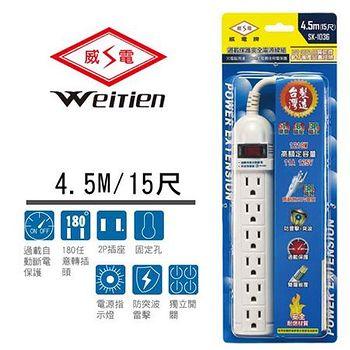 威電牌 3孔1開6插電腦延長線 11A SK-1036 15尺