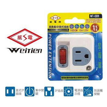 威電牌 分接式插座 1開關1插座 WT-0811 110V