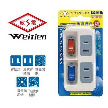 威電牌 高負載 2開關2插座 分接式插座 WT-0822 110V