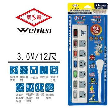 威電牌 3孔7開6插電腦延長線 15A WT-3366 12尺