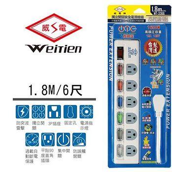 威電牌 3孔7開6插電腦延長線 15A WT-3366 6尺