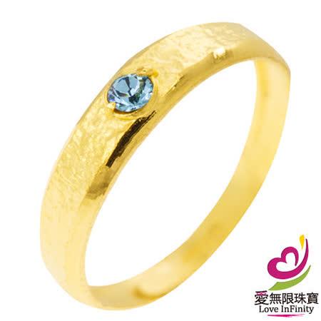 [ 愛無限珠寶金坊 ] 0.79錢 - 芳心互許- 男戒-黃金戒子999.9