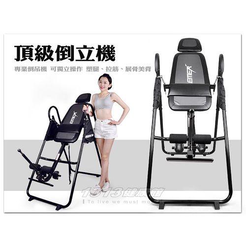 ~1313健康館~ 豪華型 倒立機 倒吊機 可獨立操作 塑腿、拉筋、展骨 耐重136公斤