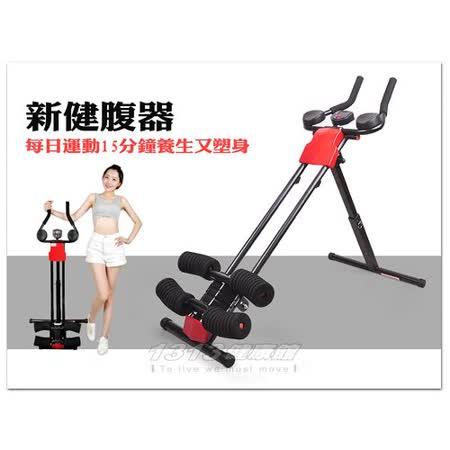 【1313健康館】YL-606A新健腹器/全方位雙軌型健腹機 每天5分鐘,雕塑人魚線.馬甲線.微笑臀線