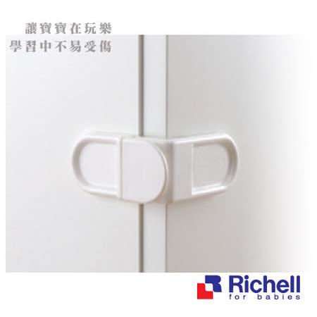 Richell日本利其爾 抽屜用安全鎖