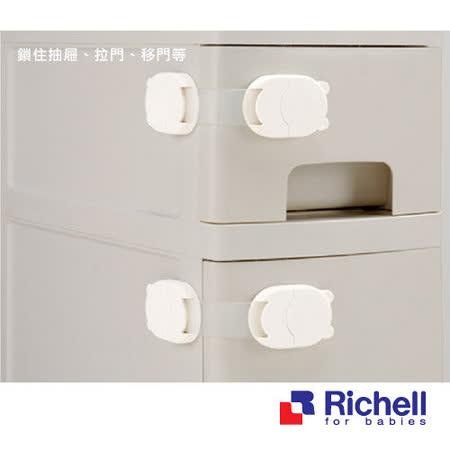Richell日本利其爾 小型多功能固定扣(2入/組)
