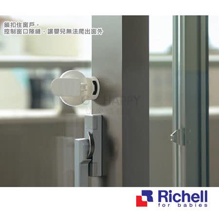 Richell日本利其爾 推窗鎖扣