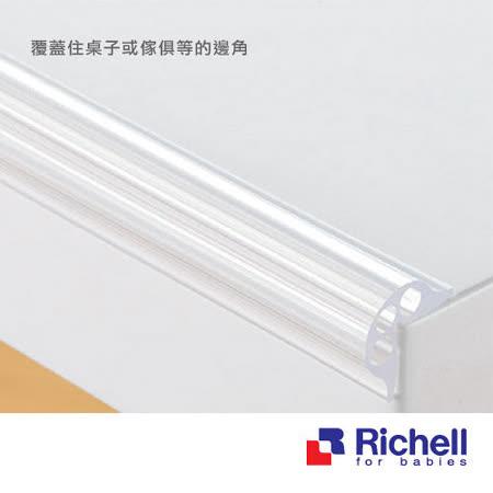 Richell日本利其爾 邊角用護套(透明長型/2條裝)